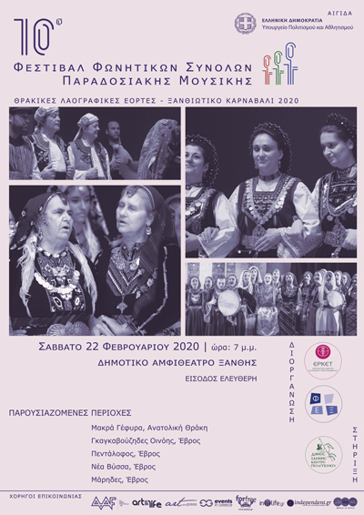 2020 ERKET 10th Festival web