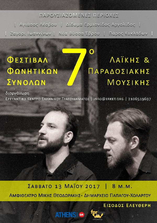 2017.05.13 ERKET 7th Fest final