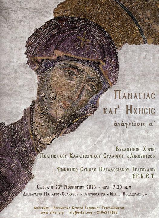 ER.K.E.T.-Panagias-kat-Hchisis